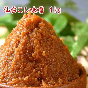 仙台こし味噌 1kg 辛口味噌 米味噌 こし味噌 食品 調味料 みそ 赤みそ