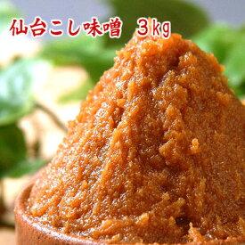 仙台こし味噌 3kg からくち味噌 こめ味噌 こし味噌 食品 調味料 みそ 赤みそ