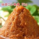 仙台こし味噌 5kg 【送料無料】 塩慣れしたキリっと辛口が特徴の仙台みそ まとめ買いの5kg 米みそ 辛口みそ 麹みそ 漉…