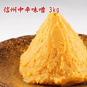信州中辛味噌 3kg 麹のコクと塩慣れした中辛口の米麹味噌 食べ応えある3kg 米味噌 白味噌 中辛味噌 麹味噌 長野県産 信州味噌 漉し味噌 食品 調味料 みそ 白みそ