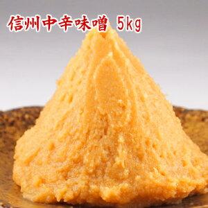 信州中辛味噌 5kg  米味噌 中辛味噌 麹味噌 長野産 信州味噌 漉し味噌  食品 調味料 みそ 白みそ