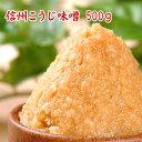 信州こうじ味噌 500g 米味噌 白味噌 甘口味噌 糀味噌 米糀 食品 調味料 みそ 白みそ