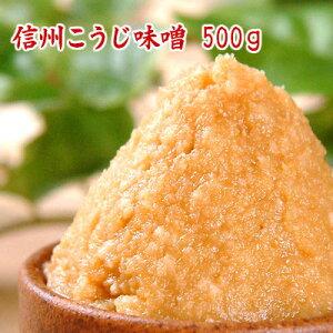 信州こうじ味噌 500g「生き味噌1番人気」の甘口白味噌 手頃なサイズの500g 米味噌 白味噌 甘口味噌 糀味噌 粒味噌 食品 調味料 みそ 白みそ