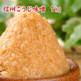 信州こうじ味噌 1kg 米味噌 白味噌 甘口味噌 麹味噌 食品 調味料 みそ 白みそ