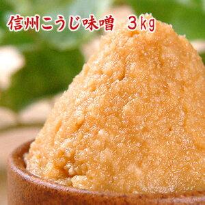信州こうじ味噌 3kg 「生き味噌1番人気」の甘口白味噌 食べ応えある3kg 米味噌 白味噌 甘口味噌 麹味噌 つぶ味噌 食品 調味料 みそ 白みそ