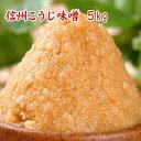 信州こうじ味噌 5kg 米味噌 白味噌 甘口味噌 麹味噌 米麹 食品 調味料 みそ 白みそ