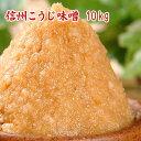 【送料無料】 信州こうじ味噌 10kg 米味噌 白味噌 甘口味噌 麹味噌