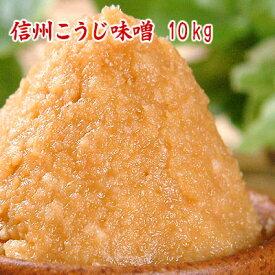 【送料無料】 信州こうじ味噌 10kg 米味噌 白味噌 甘口味噌 麹味噌 食品 調味料 みそ 白みそ