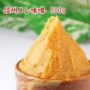 信州こし味噌 500g 米味噌 甘口味噌 麹味噌 長野産 信州味噌 濾し味噌 食品 調味料 みそ 白みそ