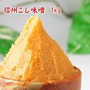 信州こし味噌 1kg米味噌 白味噌 甘口味噌 糀味噌 米糀 濾し味噌
