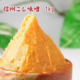 信州こし味噌 1kg 米味噌 甘口味噌 糀味噌 米糀 濾し味噌 食品 調味料 みそ 白みそ