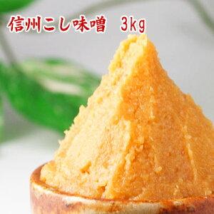 信州こし味噌 3kg 米味噌 甘口味噌 麹味噌 長野産 信州味噌 漉し味噌 食品 調味料 みそ 白みそ