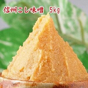 信州こし味噌 5kg  米味噌 甘口味噌 麹味噌 長野産 信州味噌  漉し味噌  食品 調味料 みそ 白みそ