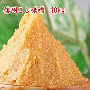 信州こし味噌 10kg 【送料無料】 米味噌 甘口味噌 麹味噌 長野産 信州味噌 漉し味噌 食品 調味料 みそ 白みそ