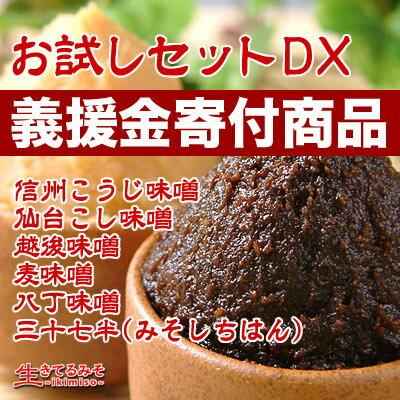 【熊本地震被災地復興応援義援金寄付商】お味噌6種類お試DX