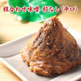 粗合わせ味噌 粒なし(辛口)500g なめらか越後みそ・北海道味噌・秋田銘醸味噌 味噌3種合わせ 米麹味噌 食品 調味料 みそ 合わせみそ