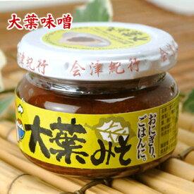 食べる調味料シリーズ 大葉味噌 青紫蘇唐辛子 瓶入り