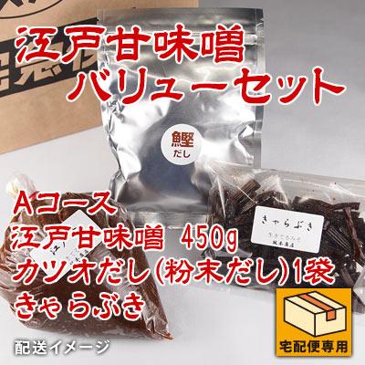 江戸甘味噌バリューセット