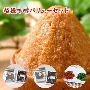 越後味噌バリューセット 1,980円 新潟県産・越後味噌450gとお出汁や総菜、シソの実のセット 3つのコースから選べます。粉末だし 食品 調味料 みそ セット・詰め合わせ【同梱できません】【
