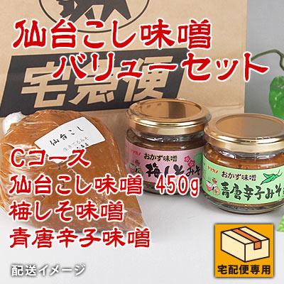 仙台こし味噌バリューセット