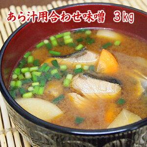 オリジナルブレンド味噌 あら汁用合わせ味噌 3kg 海鮮汁 海鮮スープ向け味噌 味噌3種ブレンド