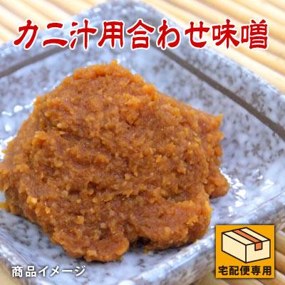 カニ汁用合わせ味噌