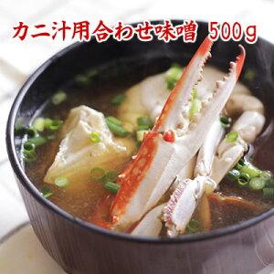 オリジナル合わせ味噌 カニ汁用合わせ味噌 500g 3種合わせ ブレンド味噌 カニ汁むけ