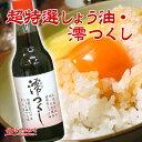 【超特選しょう油・澪つくし】NHK「小さな旅」で醤油蔵紹介!純・天然醸造高濃度の諸味(もろみ)を秋田杉の大桶で熟成させた伝統桶仕込み!本醸造のこいくちしょうゆ