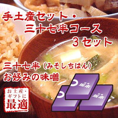 手土産セット・合わせ味噌三十七半コース3セット