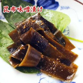 【ネコポス可】昆布味噌漬け 120g 北海道昆布の味噌漬け 北海道産昆布 食品 魚介類・水産加工品 海藻類 昆布 漬け物 みそ漬け