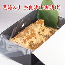 黒箱入り 奈良漬け(粕漬け) 約400g 送料無料 粕漬瓜 長野県産