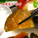 老舗味噌屋三代目のまじめな味噌漬け・茄子(なす)300g 昔ながらのしょっぱいナスの漬物 300g 850円 食品 漬け物 みそ…