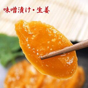 老舗味噌屋三代目のまじめな味噌漬け・生姜(しょうが) 300g 昔ながらのしょっぱい生姜の漬物 食品 漬け物 みそ漬け 本格味噌漬け 野菜