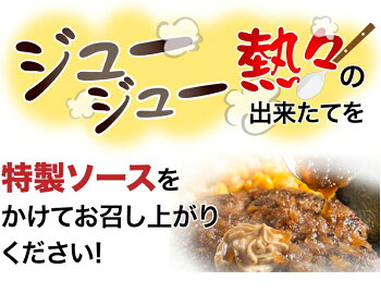 いきなりステーキビーフハンバーグ150gソース付き20個セット送料無料