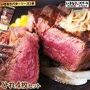 【送料無料】【いきなりステーキ ひれ4枚セット いきなり!バターソース付き】いきなり!ステーキ公式 ステーキ ひ…