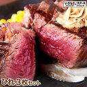 【送料無料】【いきなりステーキ ひれ3枚セット】いきなり!ステーキ公式 ステーキ ひれ ヒレ肉 肉 お肉 ひれ3…