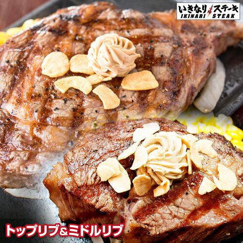 トップリブ&ミドルリブステーキセット(250gトップリブ1枚、250gミドルリブ1枚、ステーキソース2袋、いきなりバターソース1本)牛肉 お肉 肉 いきなり!ステーキ 牛 熨斗対応 リブ 250g