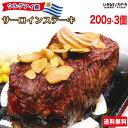 【送料無料】新登場!いきなりステーキ ウルグアイ産 サーロインステーキ200g×3パック【父の日ギフト 内祝い グルメ …