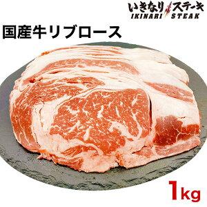 【肉の日SALE】送料無料 アウトレット 国産リブロース 1kg 薄切り 2mmスライス【いきなり!ステーキ ロース 牛肉 お肉 肉 いきなりステーキ 和牛 リブ 熨斗対応 焼肉 国産牛】