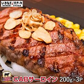 CABサーロインステーキ200g×3枚セット(200gサーロイン3枚、ステーキソース3袋、)牛肉 お肉 肉 いきなり!ステーキ 牛 熨斗対応 サーロイン【ギフト ブロック 内祝い グルメ】