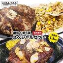 【肉の日セール】【セール限定!】スペシャルセット第5弾 グラスフェッドリブロース200g×2個、ハンバーグ150g×2個、…