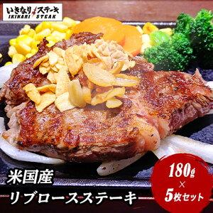 【肉の日SALE】いきなりステーキ 米国産 リブロースステーキ180g×5枚セット いきなり!ステーキ公式 ステーキ リブ 肉 お肉 リブロース