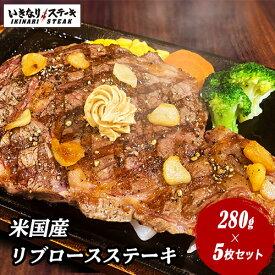 いきなりステーキ 米国産 リブロースステーキ280g×5枚セット いきなり!ステーキ公式 ステーキ リブ 肉 お肉 リブロース 父の日