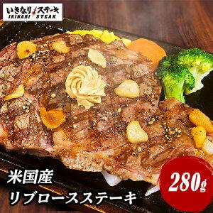 いきなりステーキ 米国産 リブロースステーキ280g×1枚 いきなり!ステーキ公式 ステーキ リブ 肉 お肉 リブロース 健康 フレイル アスリート お中元 アメリカ産 ソース付 真空パック 赤身 塊
