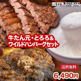 【送料無料】ワイルドハンバーグ300g、牛たん元500g、とろろ(大和芋100%)500gセット 牛タンお肉 熟成 厚切り ギフト 父の日