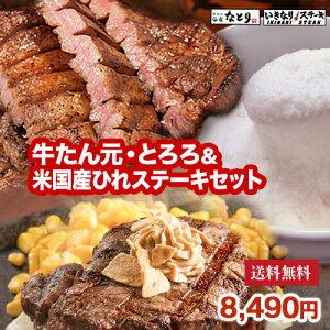 【肉の日SALE】【送料無料】米国産牛ひれテーキ200g、牛たん元500g、とろろ(大和芋100%)500gセット 牛タンお肉 熟成 厚切り ギフト