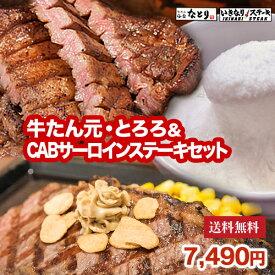 【送料無料】CABサーロインステーキ200g、牛たん元500g、とろろ(大和芋100%)500gセット 牛タンお肉 熟成 厚切り ギフト 父の日