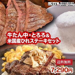 【肉の日SALE】【送料無料】米国産牛ひれテーキ200g、牛たん中500g、とろろ(大和芋100%)500gセット 牛タンお肉 熟成 厚切り ギフト