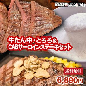 【肉の日SALE】【送料無料】CABサーロインステーキ200g、牛たん中500g、とろろ(大和芋100%)500gセット 牛タンお肉 熟成 厚切り ギフト