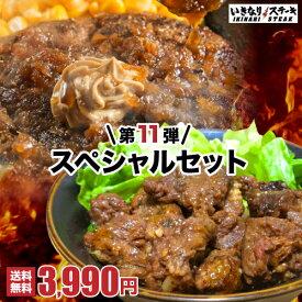 【肉の日SALE】【肉の日限定!】送料無料 スペシャルセット第11弾 ワイルドハンバーグ300g×2、レンジでいきなり! 乱切りひれステーキ150g×2 セット
